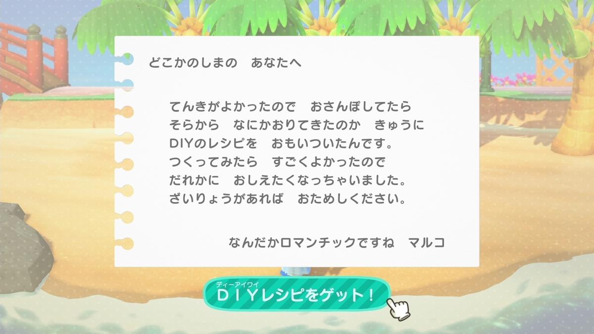 f:id:saki_yukino:20200715162121j:plain