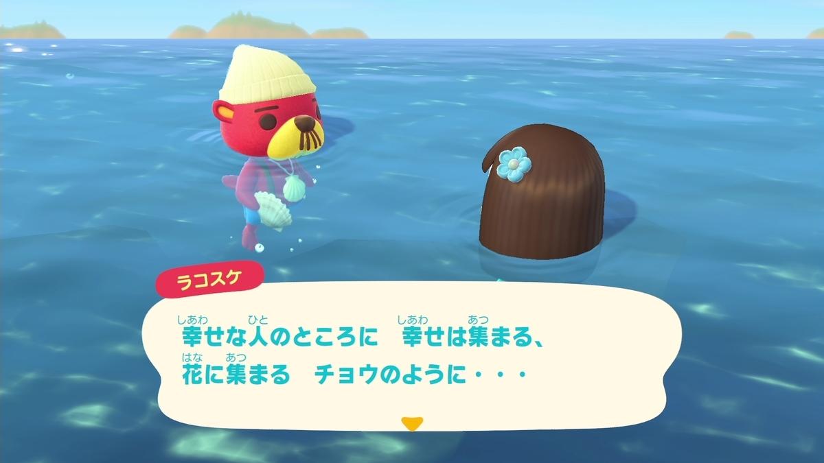 f:id:saki_yukino:20200715162126j:plain