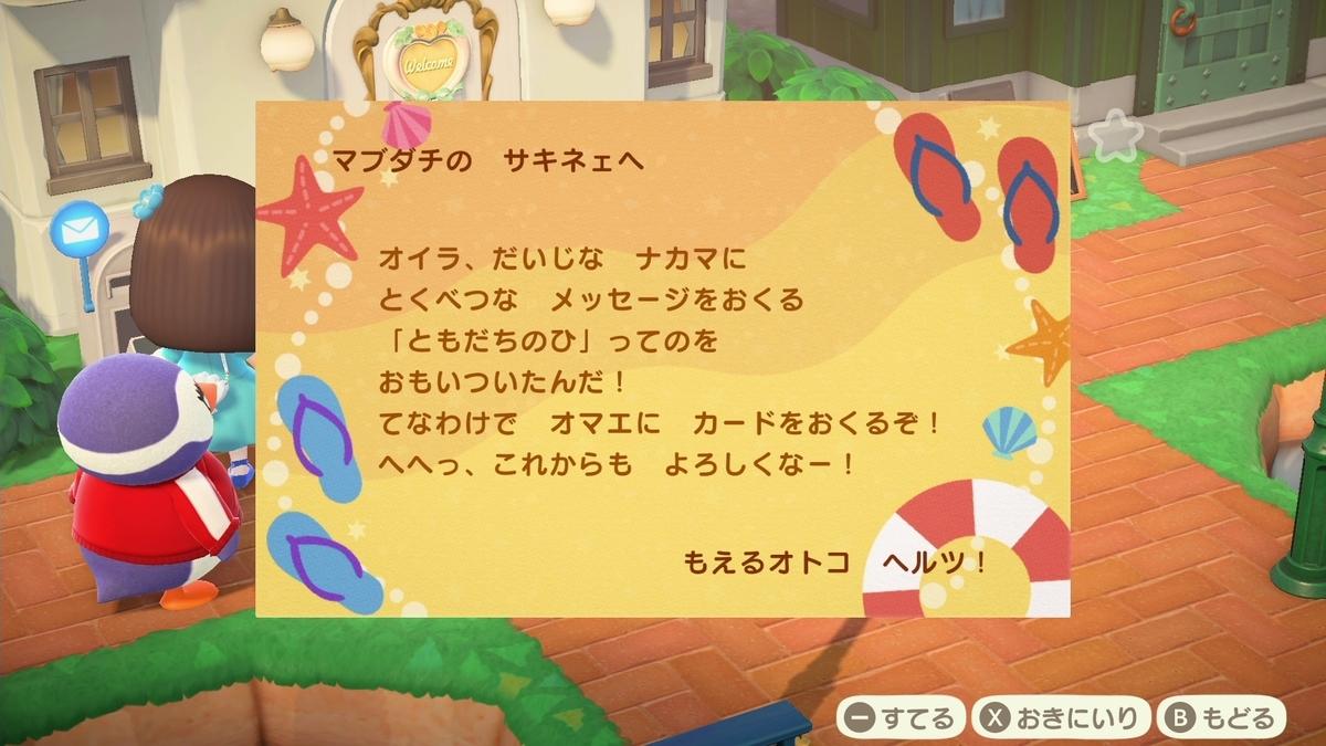 f:id:saki_yukino:20200716205257j:plain