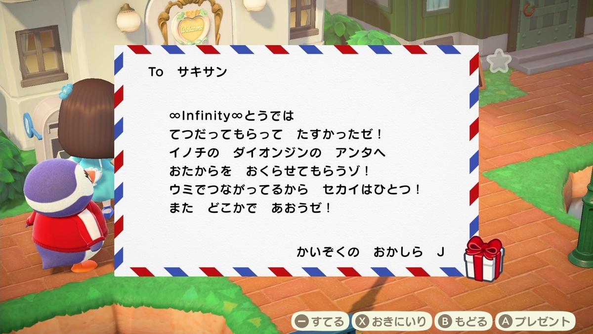 f:id:saki_yukino:20200716205301j:plain
