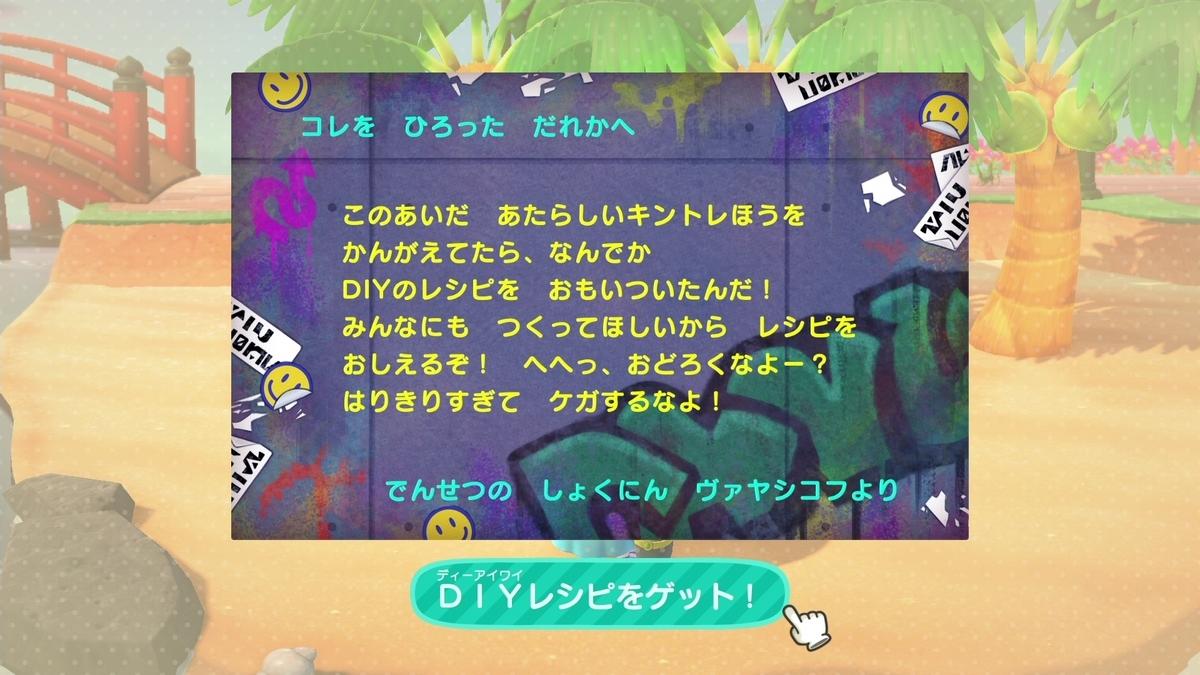 f:id:saki_yukino:20200716205305j:plain