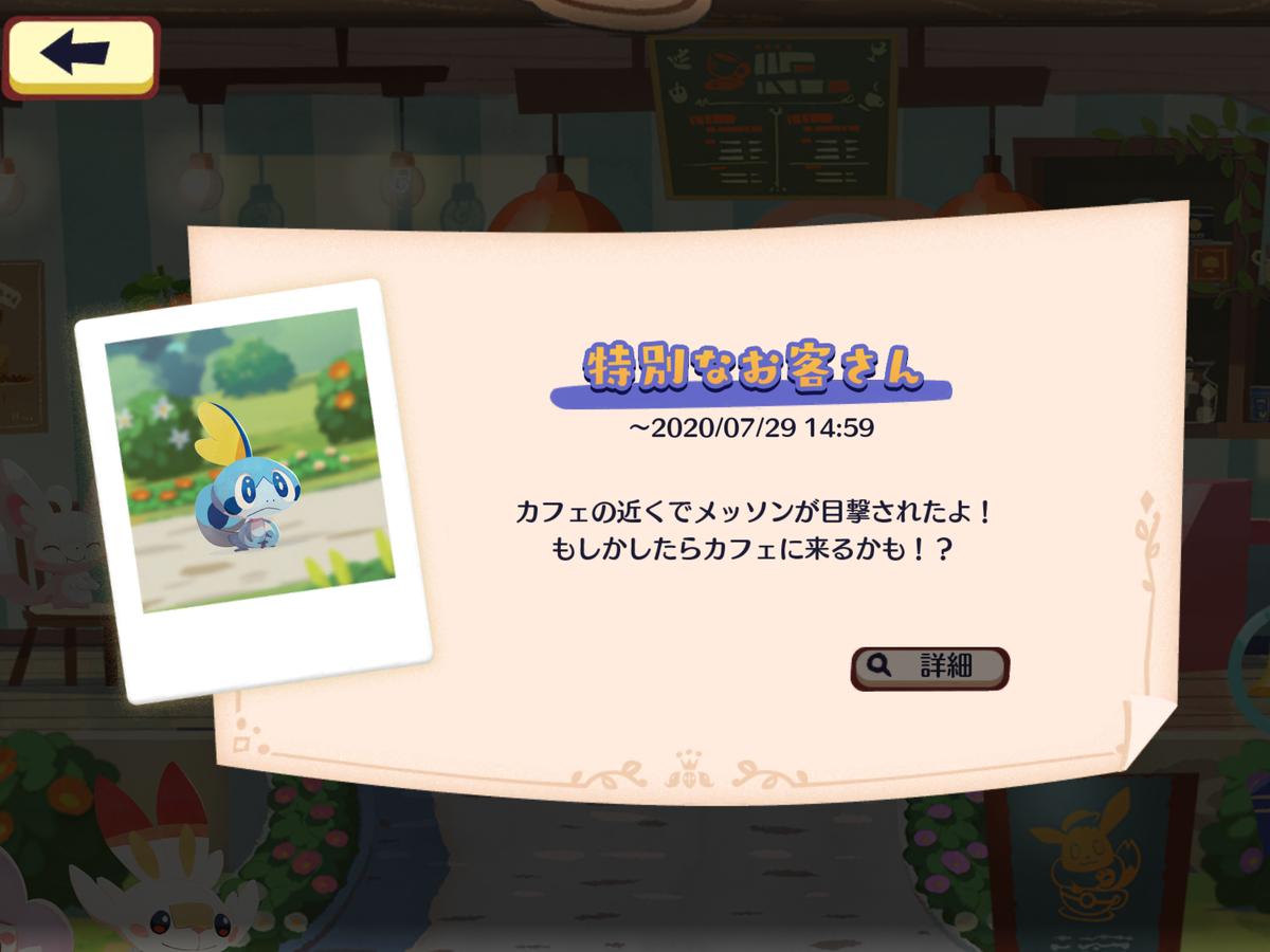 f:id:saki_yukino:20200716231410p:plain
