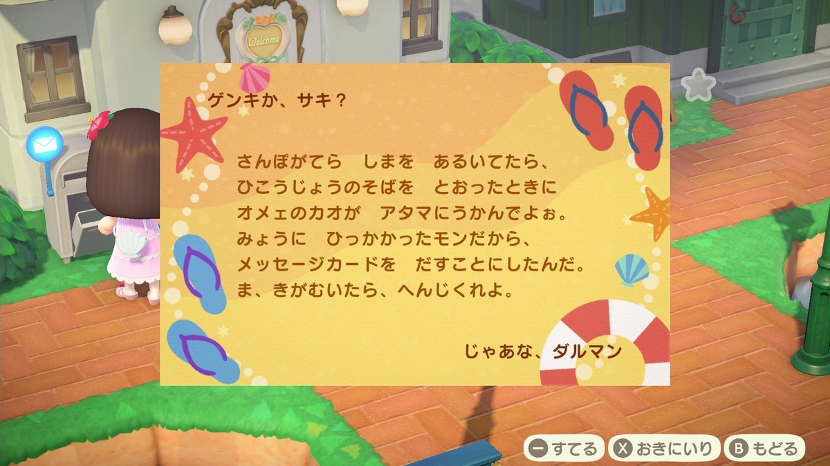 f:id:saki_yukino:20200717172649j:plain