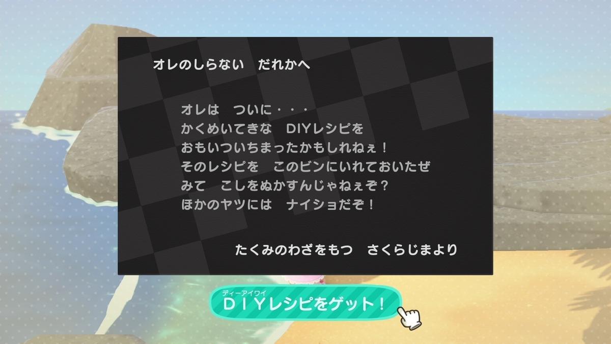 f:id:saki_yukino:20200717172657j:plain