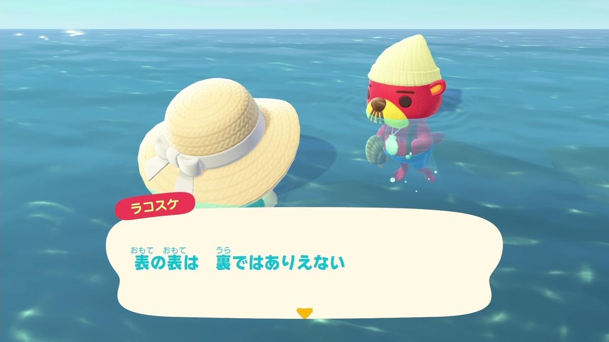f:id:saki_yukino:20200718170139j:plain