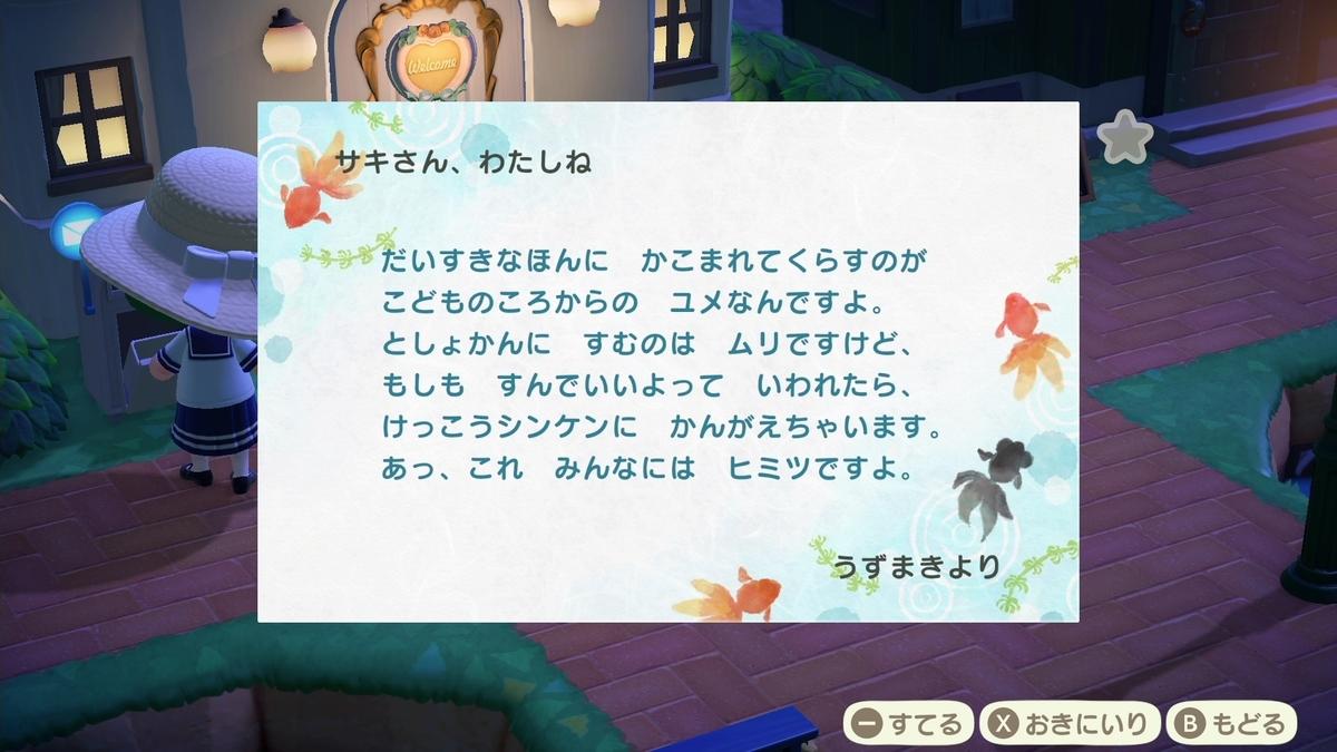 f:id:saki_yukino:20200719224926j:plain