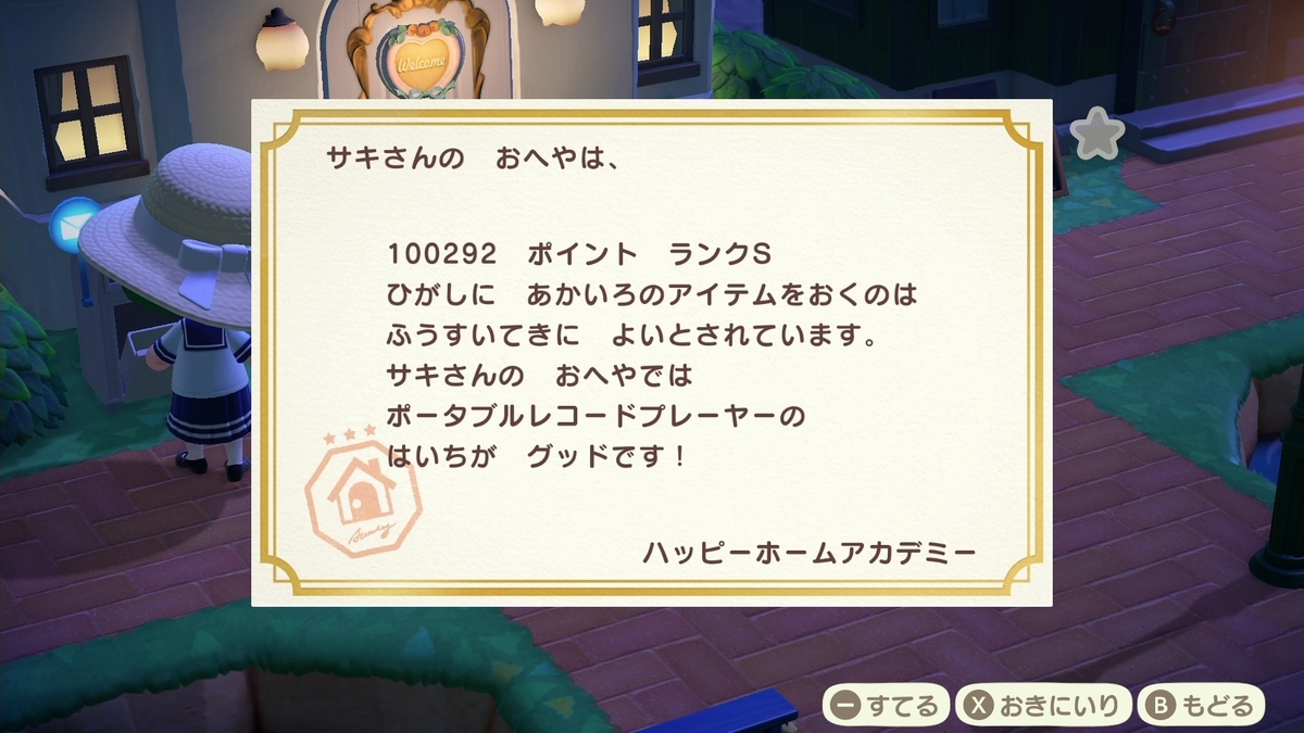 f:id:saki_yukino:20200719224930j:plain