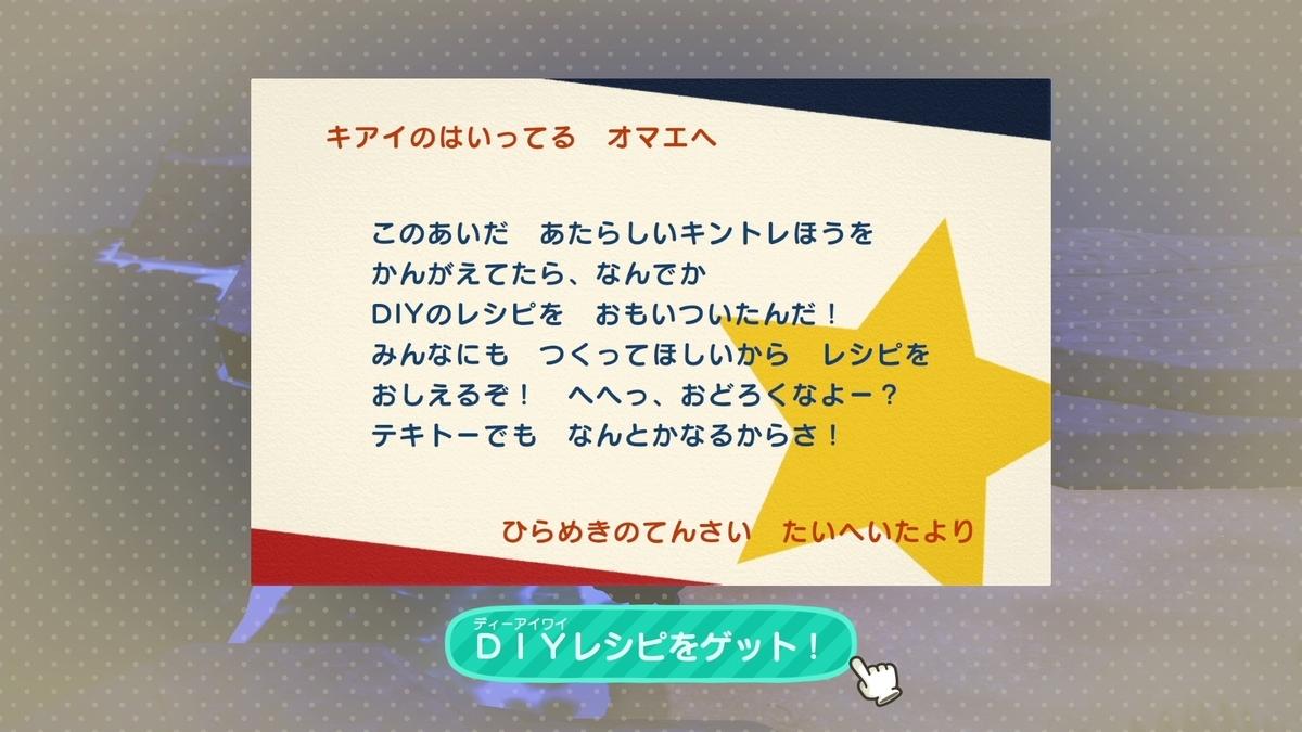 f:id:saki_yukino:20200719224938j:plain