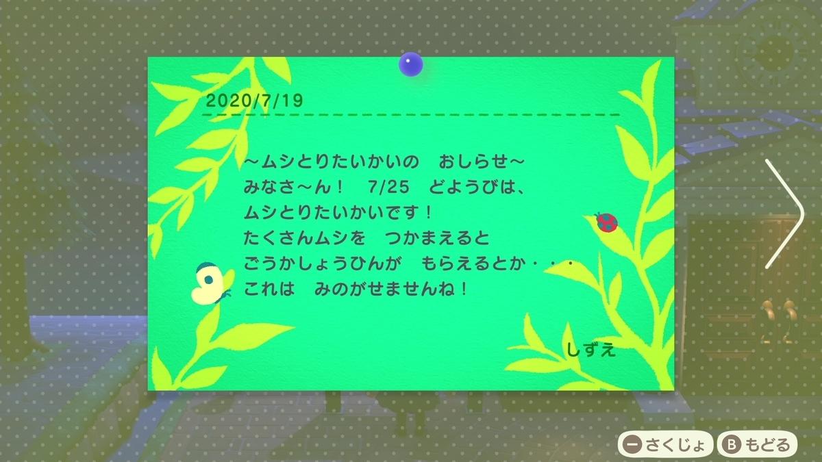 f:id:saki_yukino:20200719224943j:plain
