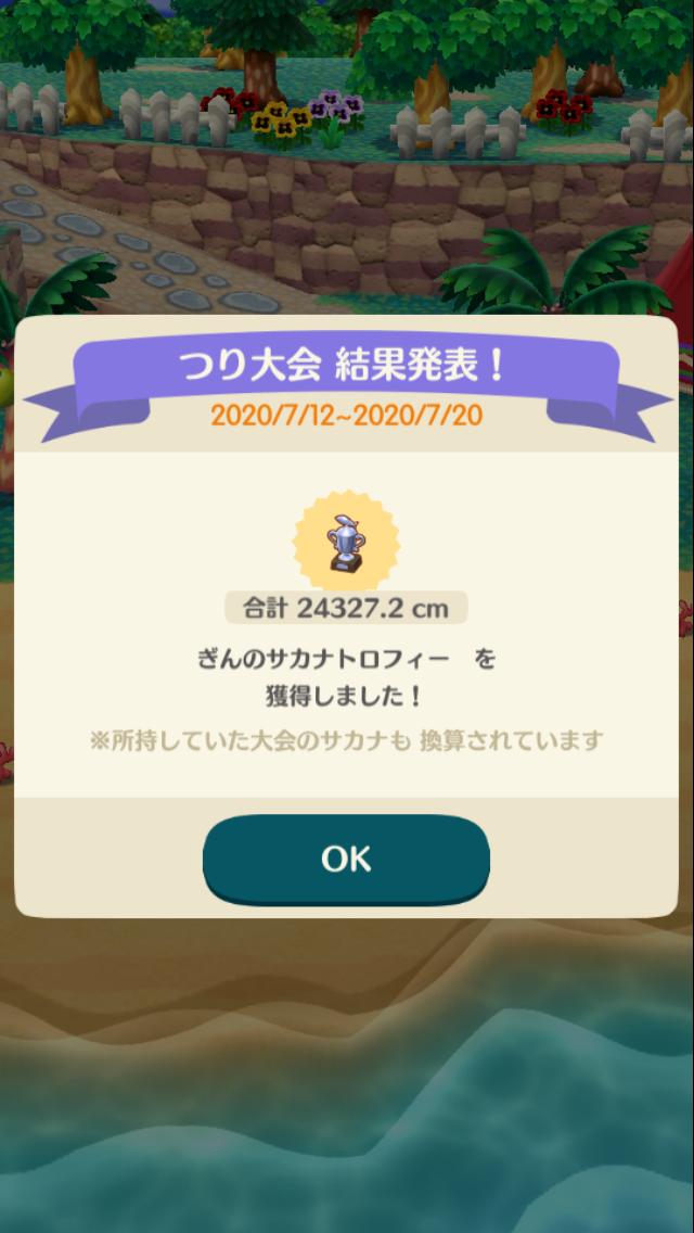 f:id:saki_yukino:20200720153652p:plain