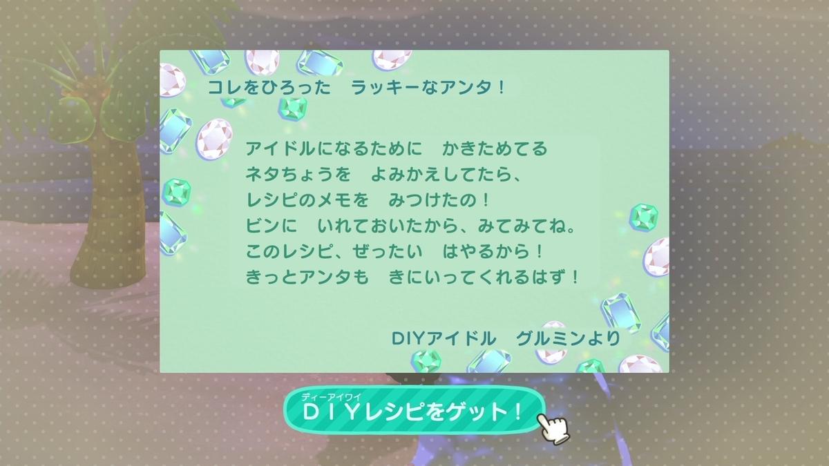 f:id:saki_yukino:20200721011004j:plain