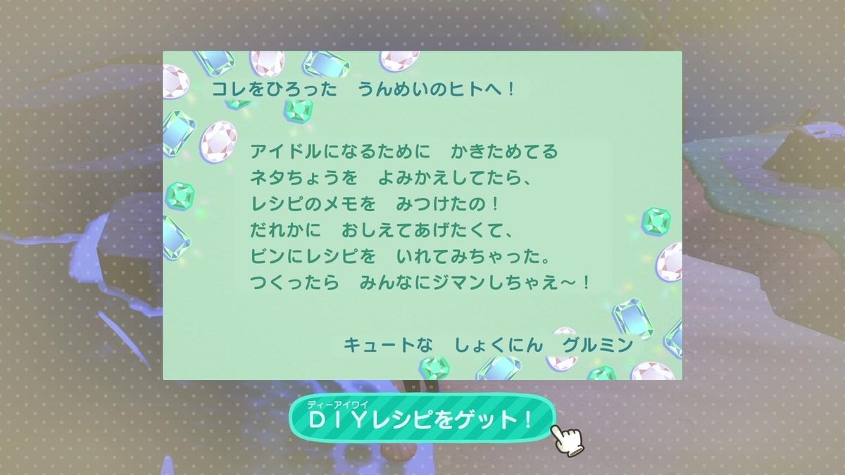f:id:saki_yukino:20200721230905j:plain