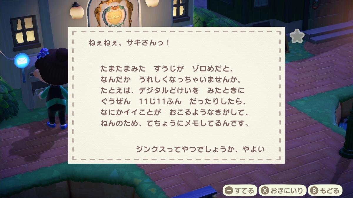 f:id:saki_yukino:20200721230910j:plain