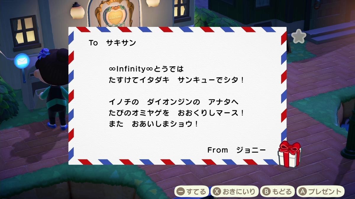f:id:saki_yukino:20200721230915j:plain