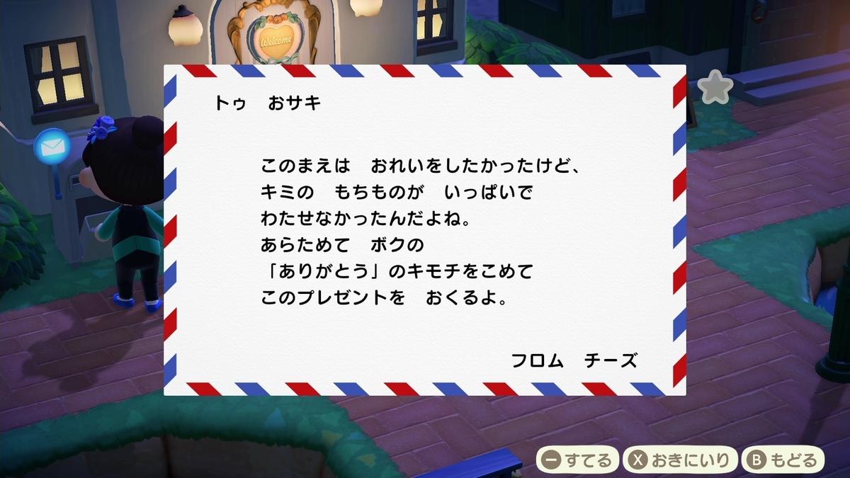 f:id:saki_yukino:20200721230919j:plain