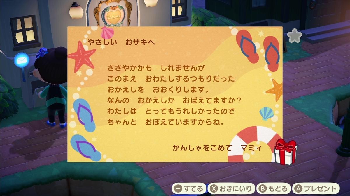 f:id:saki_yukino:20200721230924j:plain