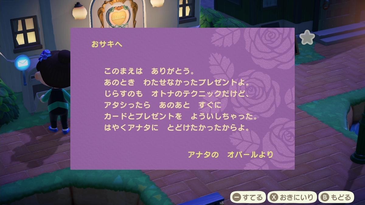 f:id:saki_yukino:20200721230927j:plain