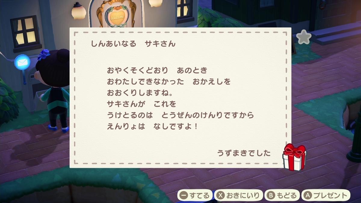 f:id:saki_yukino:20200721230932j:plain