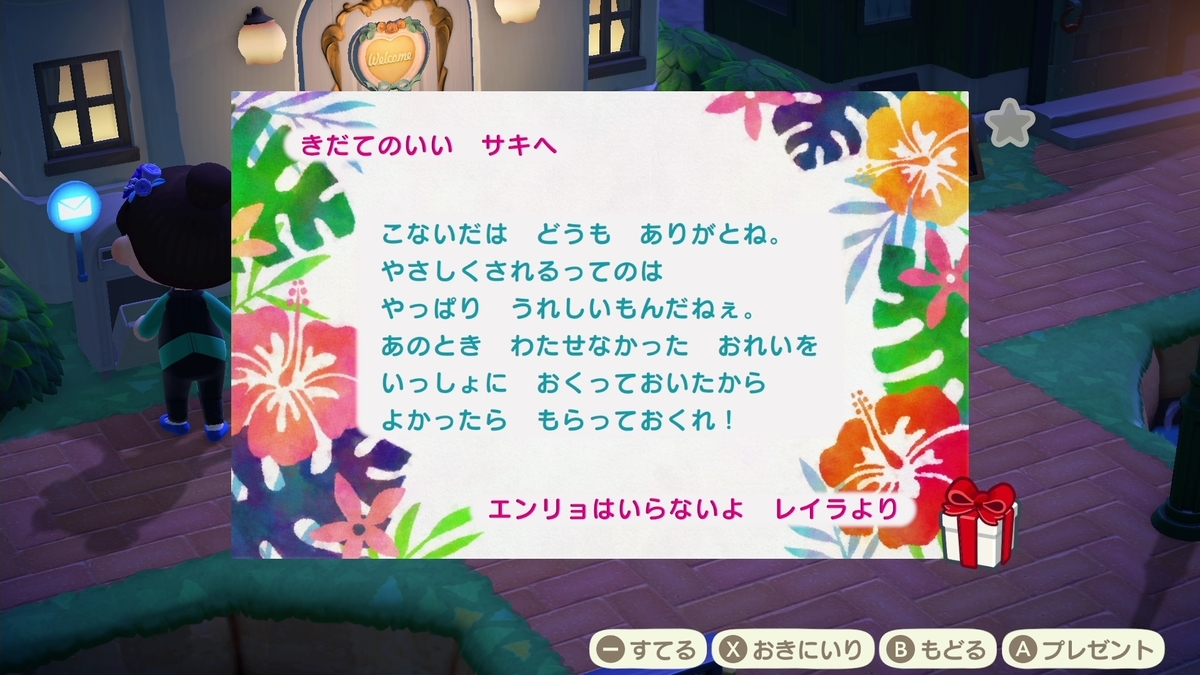 f:id:saki_yukino:20200721230935j:plain