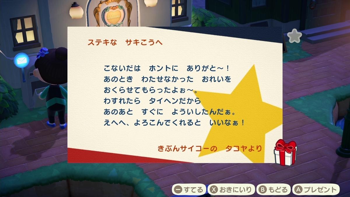 f:id:saki_yukino:20200721230940j:plain