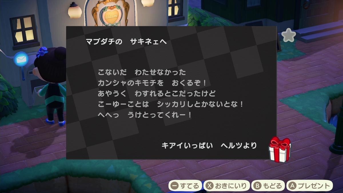 f:id:saki_yukino:20200721230944j:plain