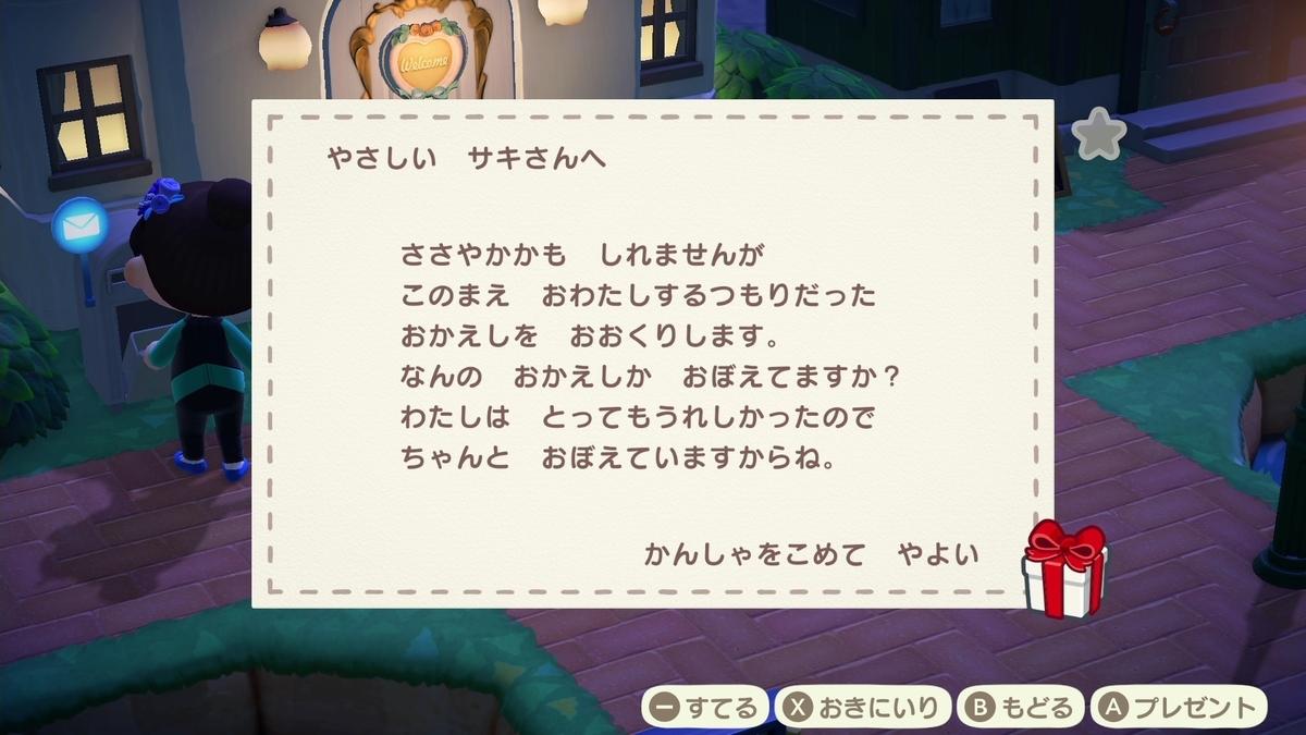 f:id:saki_yukino:20200721230948j:plain