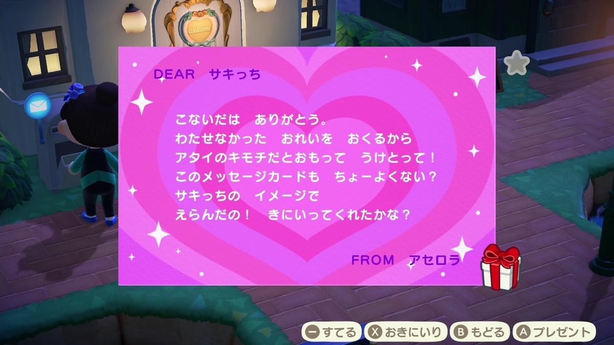 f:id:saki_yukino:20200721230953j:plain
