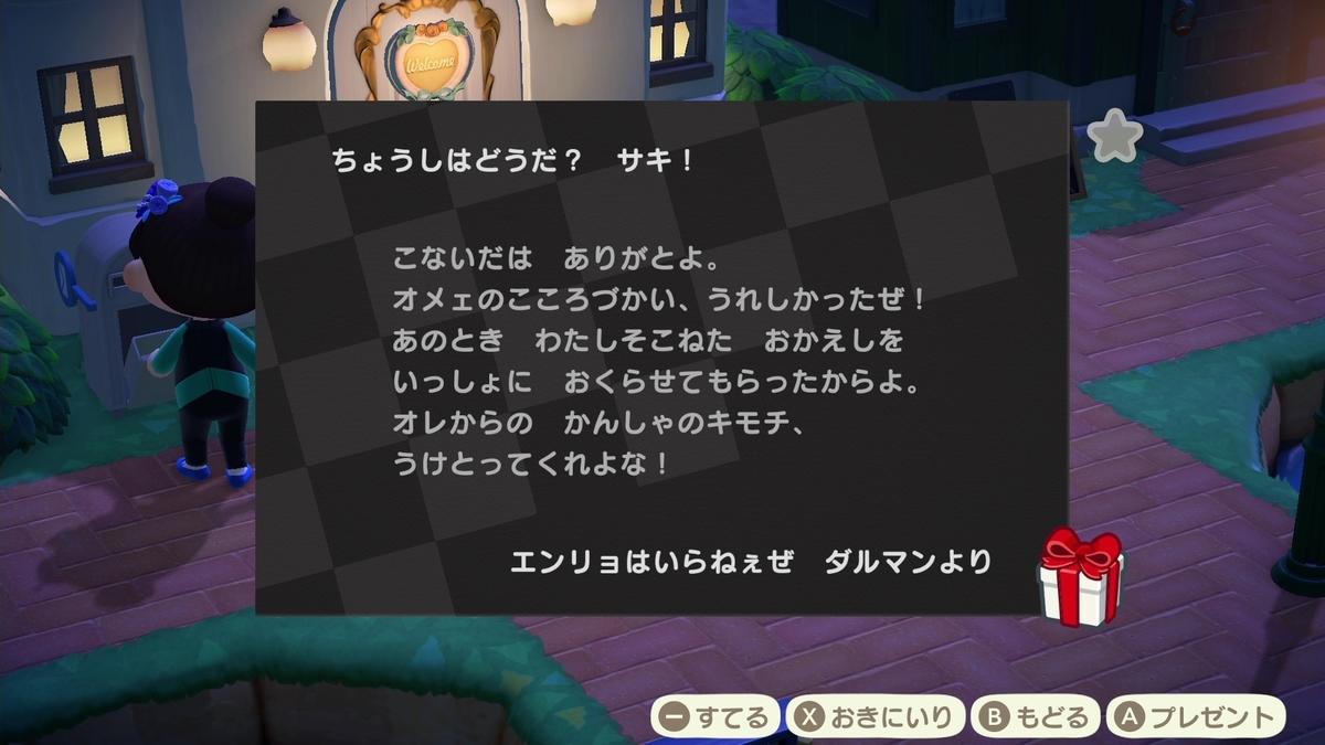 f:id:saki_yukino:20200721230957j:plain