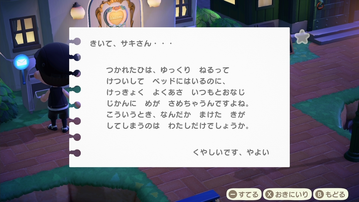 f:id:saki_yukino:20200722231517j:plain