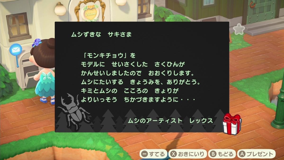 f:id:saki_yukino:20200723182420j:plain