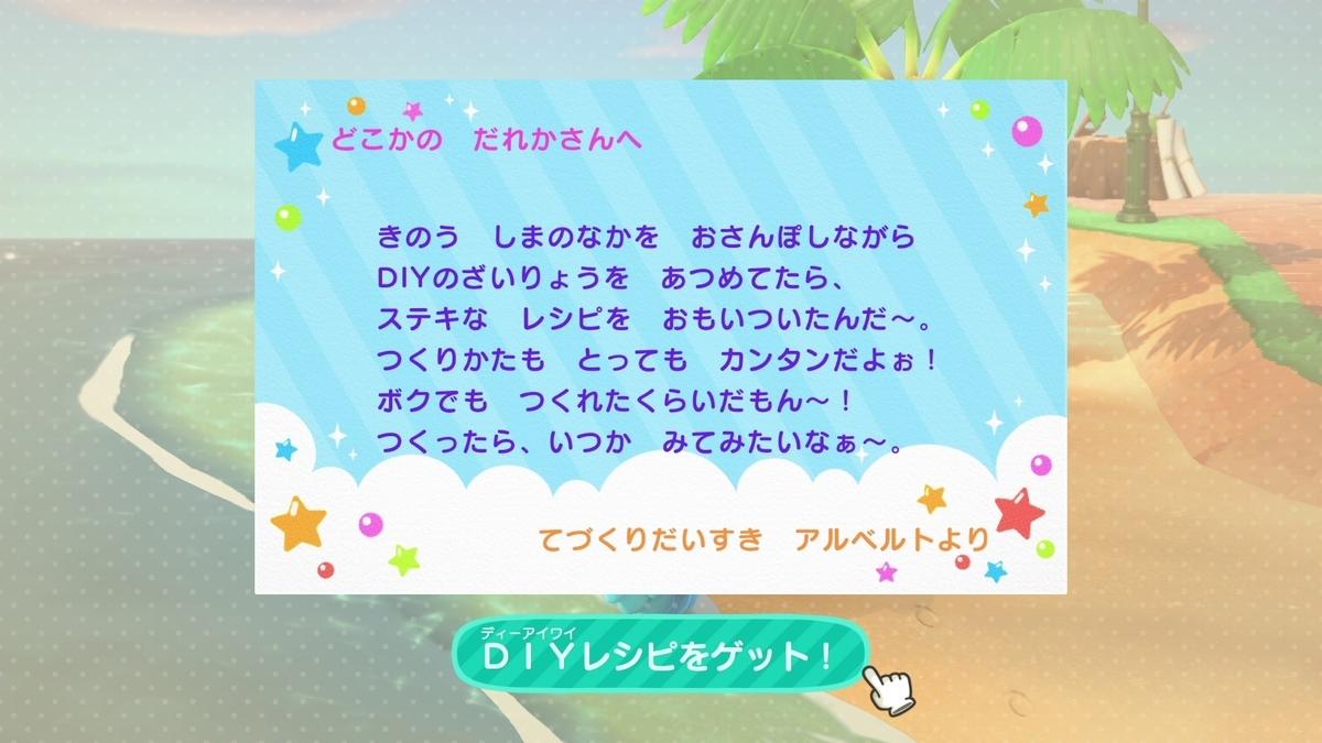 f:id:saki_yukino:20200723182425j:plain