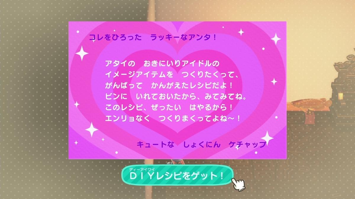 f:id:saki_yukino:20200725204945j:plain