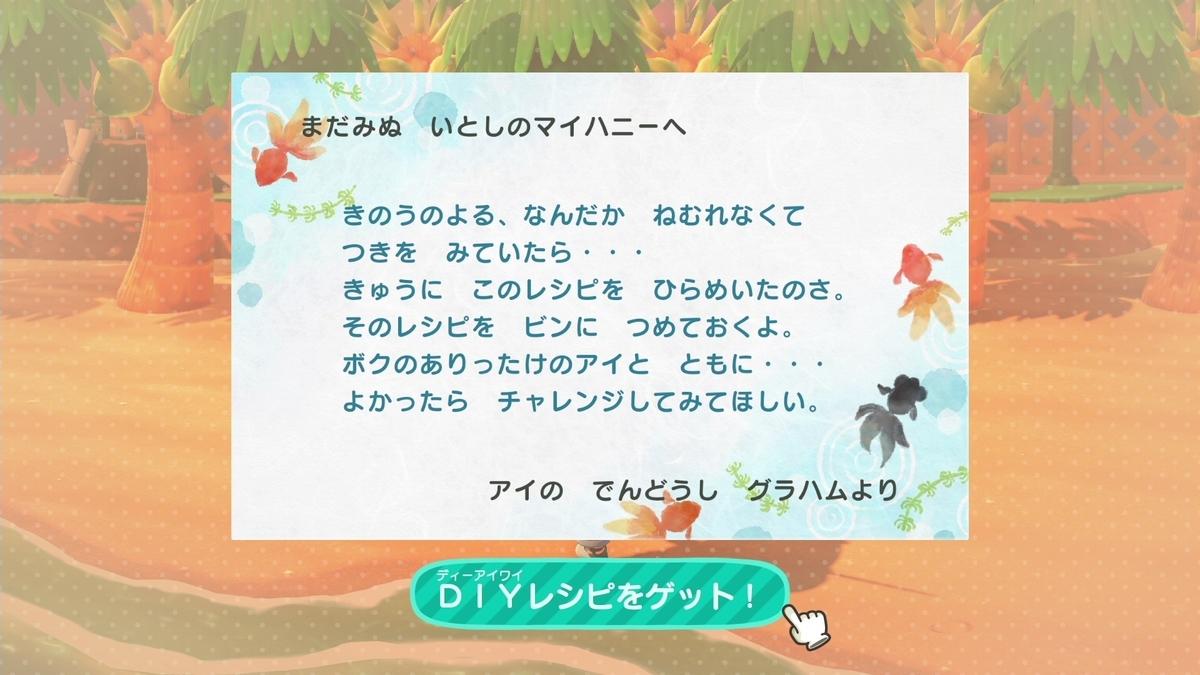 f:id:saki_yukino:20200725204952j:plain