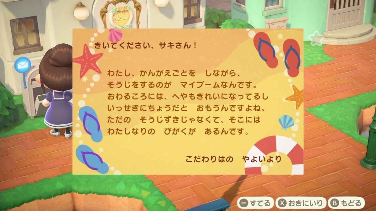 f:id:saki_yukino:20200726183841j:plain
