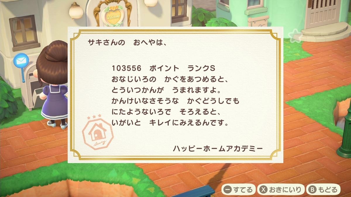 f:id:saki_yukino:20200726183848j:plain