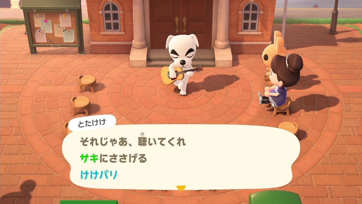 f:id:saki_yukino:20200726183904j:plain