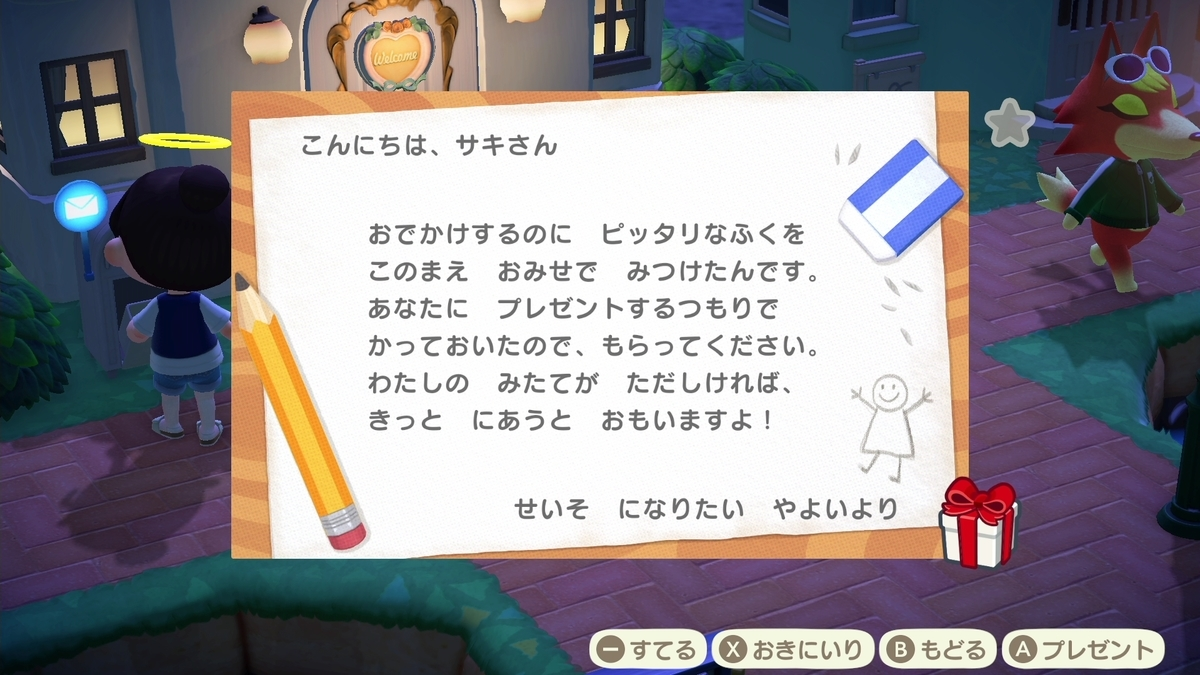 f:id:saki_yukino:20200727223256j:plain