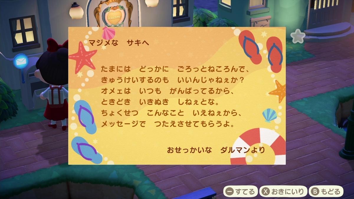 f:id:saki_yukino:20200729030710j:plain