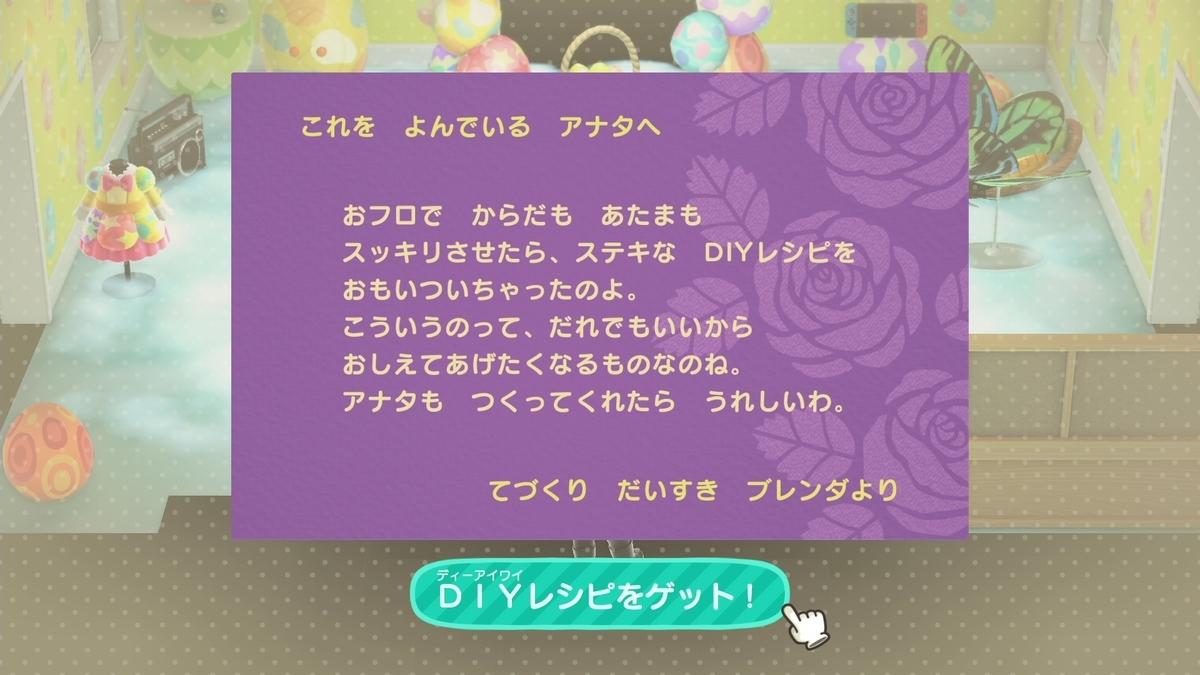 f:id:saki_yukino:20200729223901j:plain