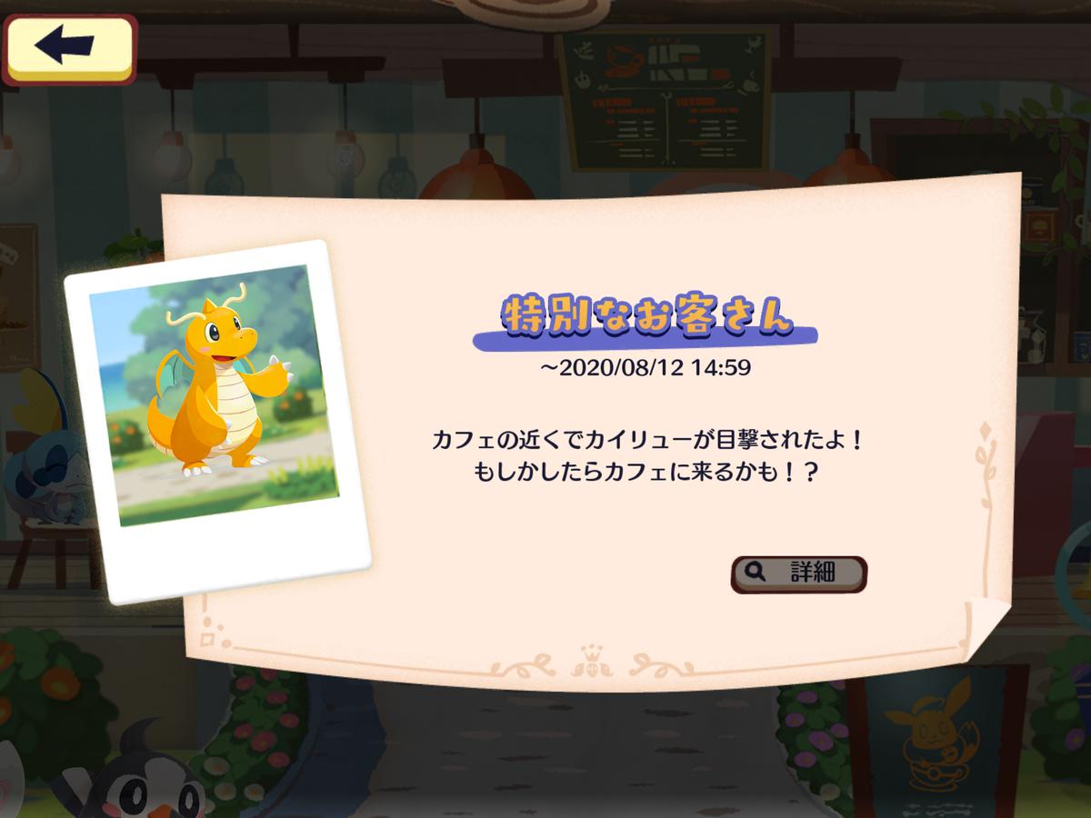 f:id:saki_yukino:20200729230410p:plain