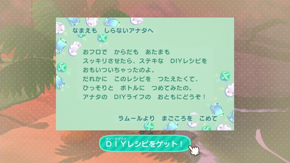 f:id:saki_yukino:20200730210516j:plain