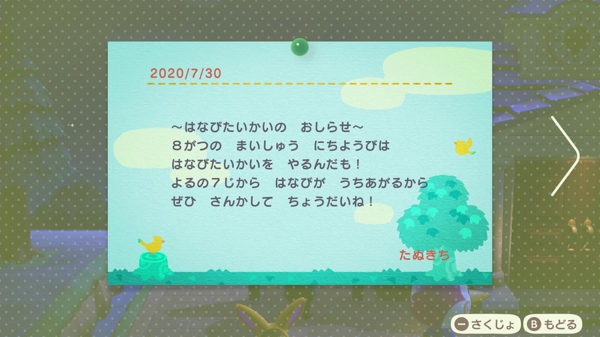 f:id:saki_yukino:20200730210535j:plain