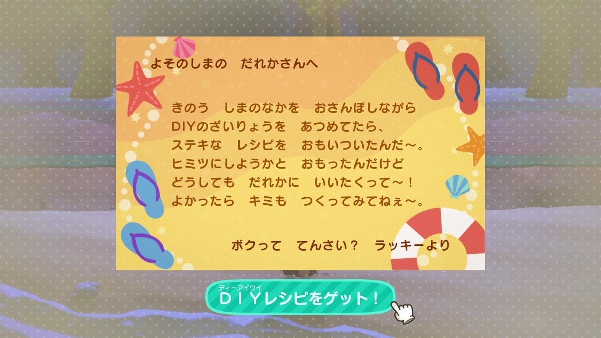 f:id:saki_yukino:20200801000227j:plain