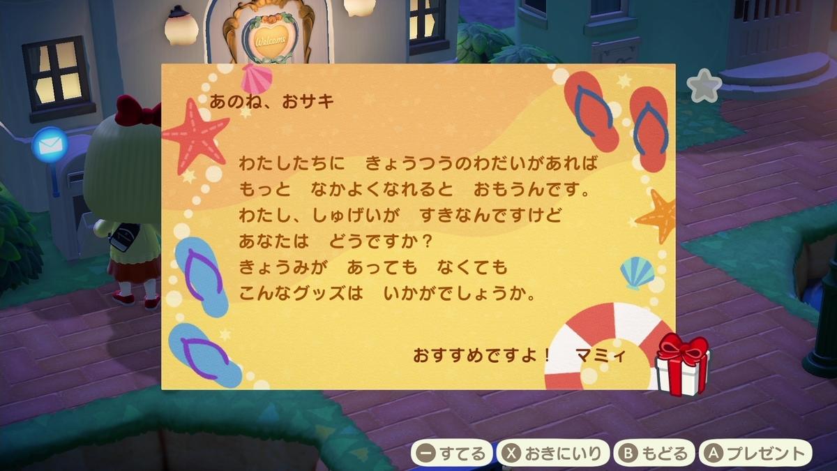 f:id:saki_yukino:20200801000232j:plain