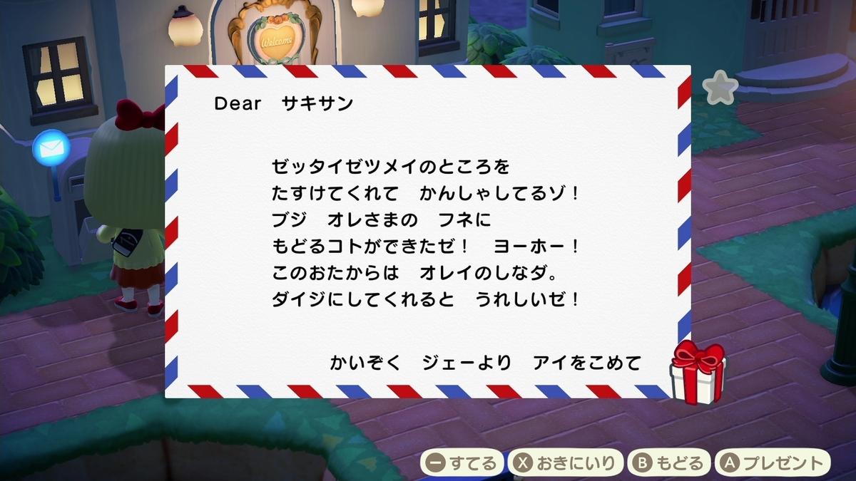 f:id:saki_yukino:20200801000241j:plain