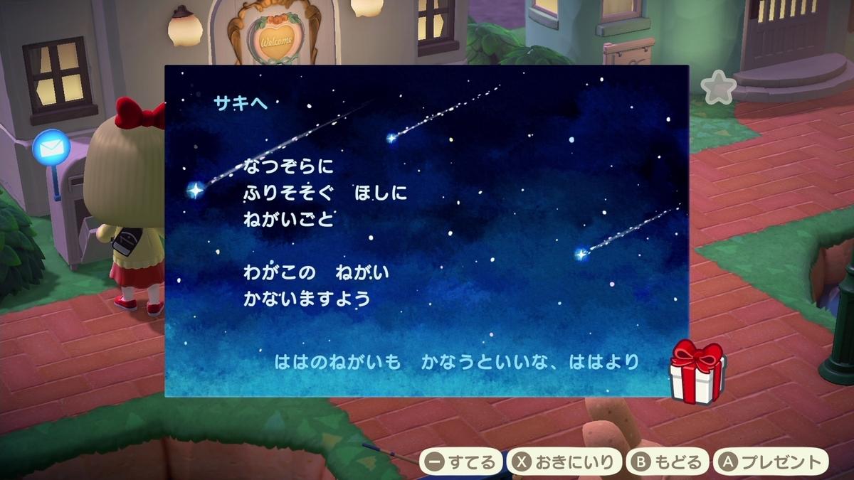f:id:saki_yukino:20200801214320j:plain