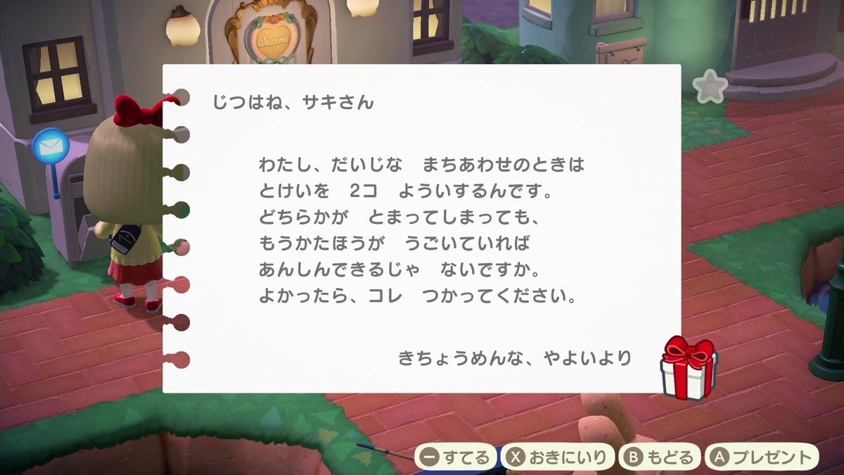 f:id:saki_yukino:20200801214324j:plain