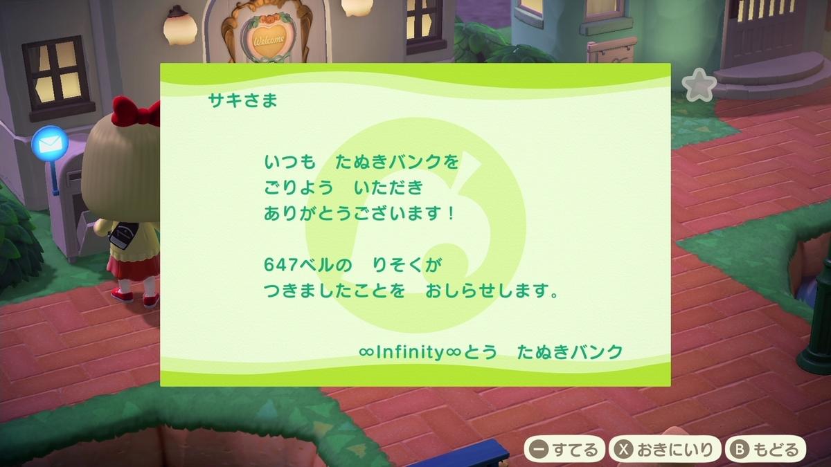 f:id:saki_yukino:20200801214328j:plain