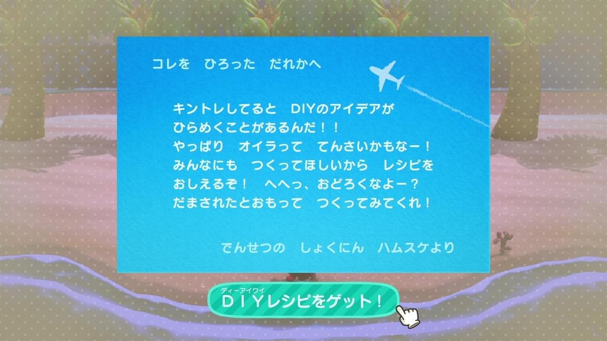 f:id:saki_yukino:20200801214332j:plain