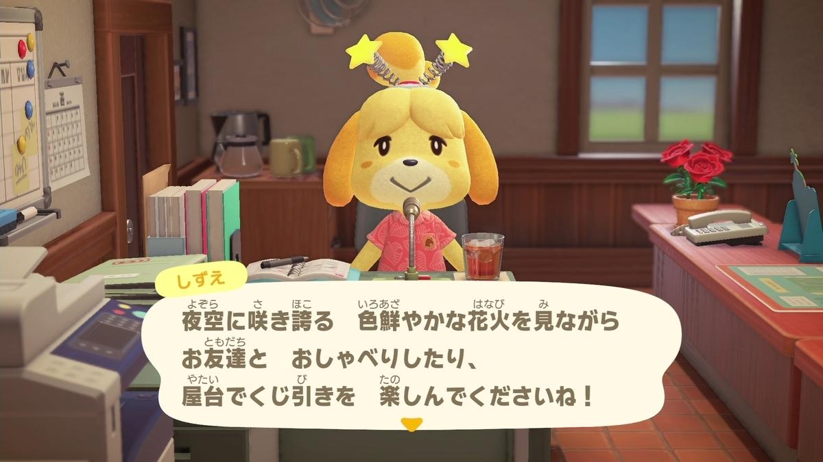 f:id:saki_yukino:20200802174516j:plain
